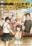 ザ・藤川家族カンパニー2 ブラック婆さんの涙-電子書籍