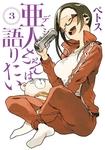 亜人ちゃんは語りたい(3)-電子書籍
