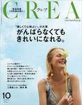 CREA 2016年10月号-電子書籍