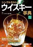 シングルモルト&ウイスキー事典-電子書籍