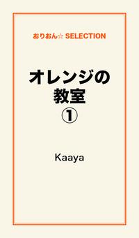 オレンジの教室(1)