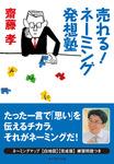 売れる!ネーミング発想塾-電子書籍