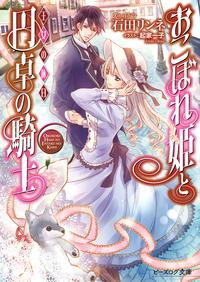 おこぼれ姫と円卓の騎士14 王女の休日-電子書籍