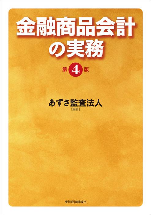 金融商品会計の実務(第4版)拡大写真