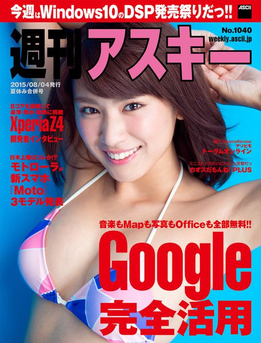 週刊アスキー No.1040 (2015年8月4日発行)夏休み合併号拡大写真