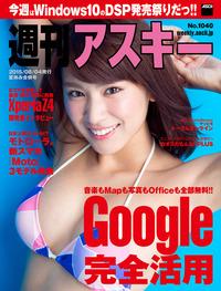 週刊アスキー No.1040 (2015年8月4日発行)夏休み合併号