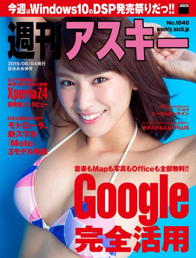 週刊アスキー No.1040 (2015年8月4日発行)夏休み合併号-電子書籍