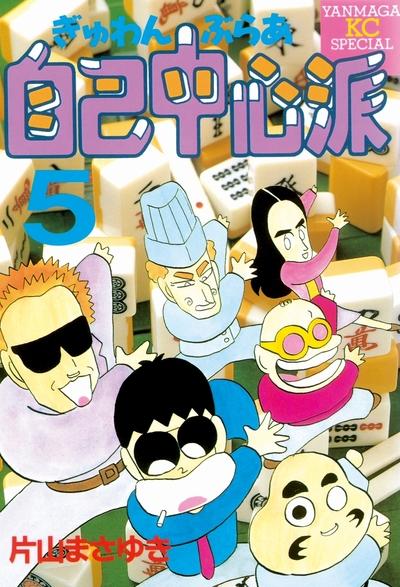 ぎゅわんぶらあ自己中心派(5)-電子書籍