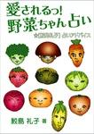 愛されるっ! 野菜ちゃん占い-電子書籍