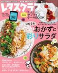 レタスクラブ 2016年12月10日号-電子書籍