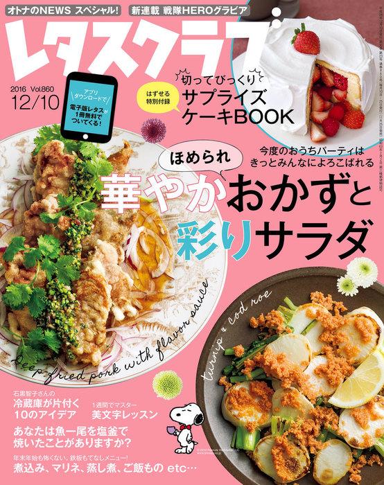 レタスクラブ 2016年12月10日号拡大写真