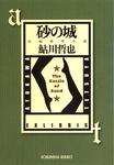 砂の城~鬼貫警部事件簿~-電子書籍