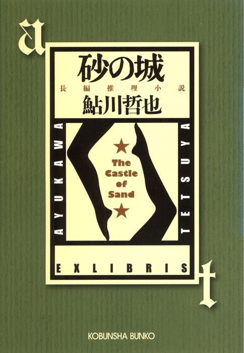 砂の城~鬼貫警部事件簿~-電子書籍-拡大画像