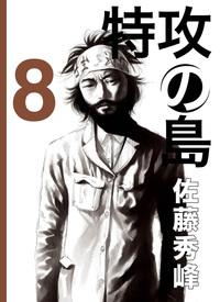 特攻の島8-電子書籍
