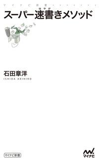 スーパー速書きメソッド-電子書籍