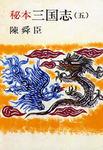 秘本三国志(五)-電子書籍