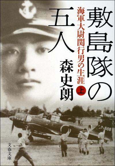 敷島隊の五人 海軍大尉関行男の生涯(上)-電子書籍