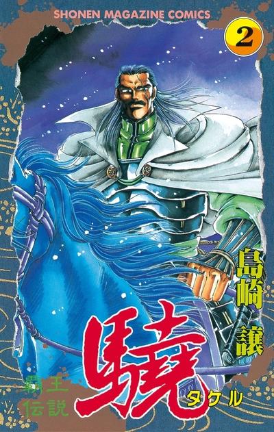 覇王伝説 驍(タケル)(2)-電子書籍