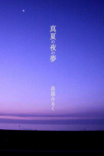 真夏の夜の夢-電子書籍