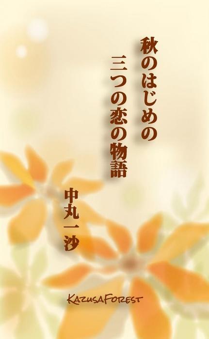 秋のはじめの三つの恋の物語-電子書籍-拡大画像
