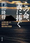この命、義に捧ぐ 台湾を救った陸軍中将根本博の奇跡-電子書籍