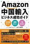 Amazon中国輸入ビジネス成功ガイド-電子書籍