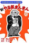 新やる気まんまん(20)-電子書籍