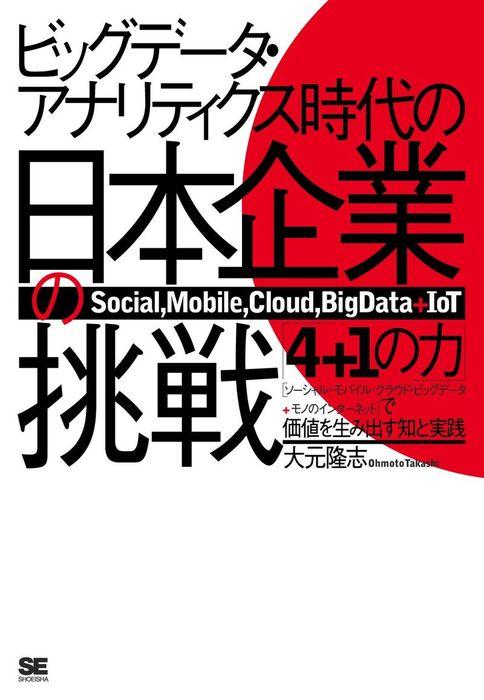 ビッグデータ・アナリティクス時代の日本企業の挑戦 「4+1の力」で価値を生み出す知と実践拡大写真