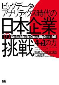 ビッグデータ・アナリティクス時代の日本企業の挑戦 「4+1の力」で価値を生み出す知と実践-電子書籍