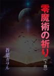 零魔術の祈り(下巻)-電子書籍