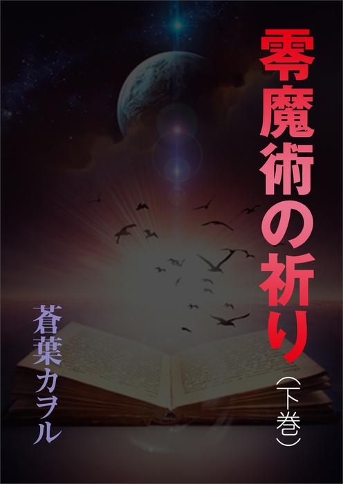 零魔術の祈り(下巻)-電子書籍-拡大画像