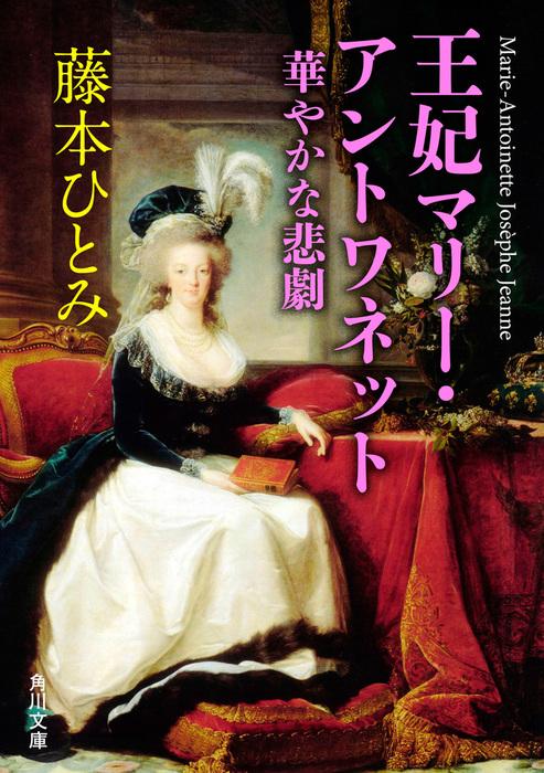王妃マリー・アントワネット 華やかな悲劇拡大写真