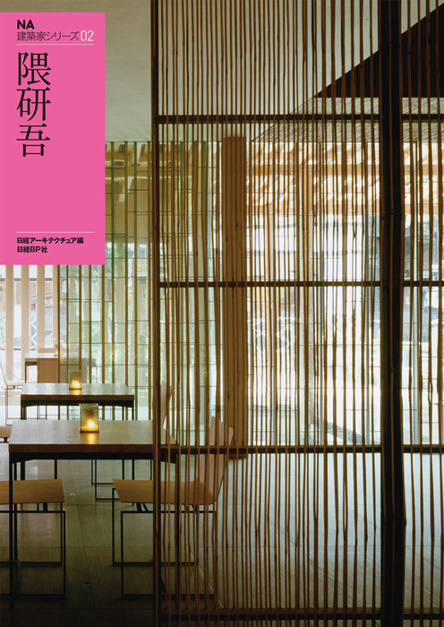 NA建築家シリーズ02 隈研吾-電子書籍-拡大画像