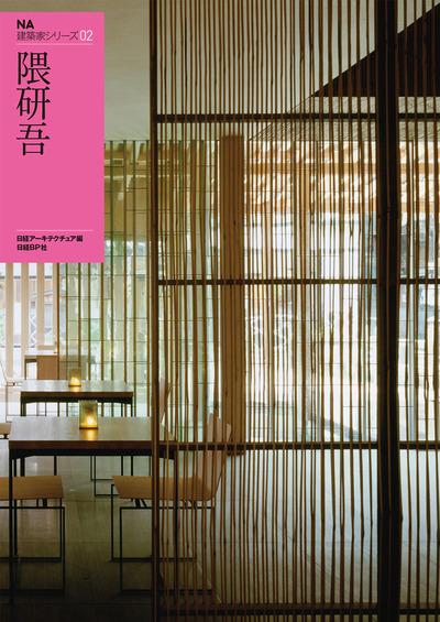 NA建築家シリーズ02 隈研吾-電子書籍