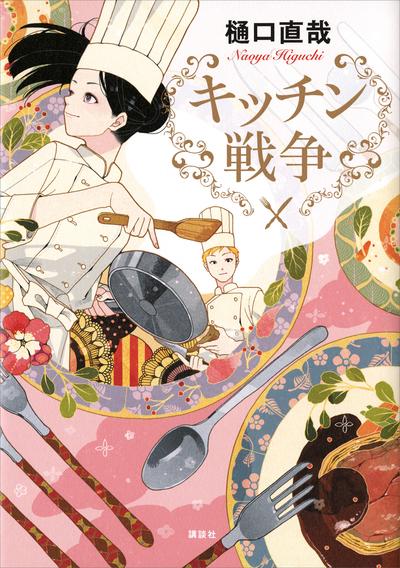 キッチン戦争-電子書籍
