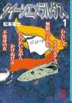 クイーンエメラルダス(1)-電子書籍