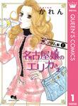 名古屋嬢のエリカさま マダム編 1-電子書籍