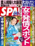 週刊SPA! 2016/7/12号-電子書籍
