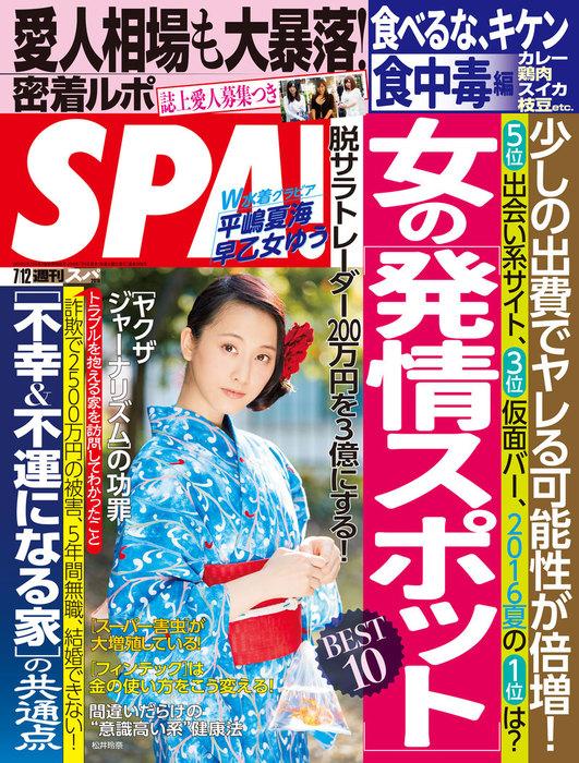 週刊SPA! 2016/7/12号拡大写真