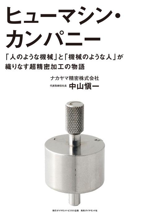 ヒューマシン・カンパニー-電子書籍-拡大画像