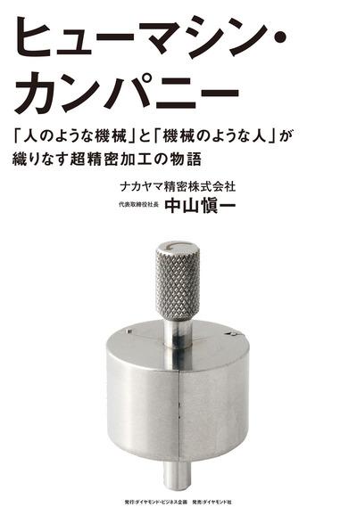 ヒューマシン・カンパニー-電子書籍