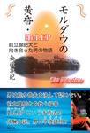 モルダウの黄昏・HoLEP ―前立腺肥大と向き合った男の物語-電子書籍
