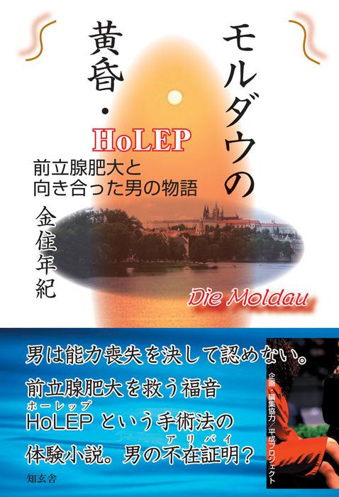 モルダウの黄昏・HoLEP ―前立腺肥大と向き合った男の物語-電子書籍-拡大画像