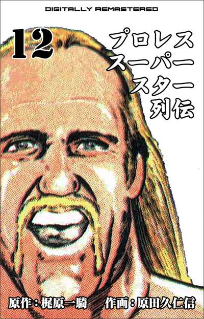 プロレススーパースター列伝【デジタルリマスター】 12-電子書籍