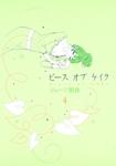 ピース オブ ケイク(4)-電子書籍