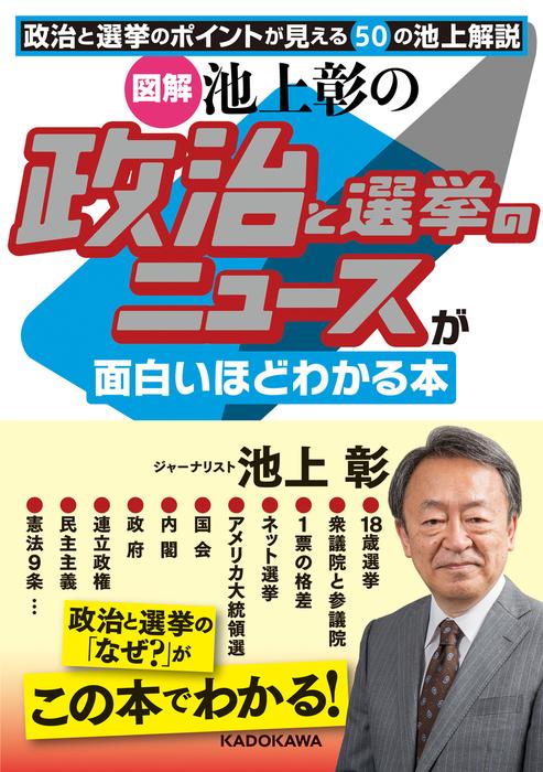 [図解]池上彰の 政治と選挙のニュースが面白いほどわかる本拡大写真