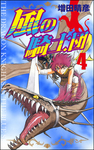 風の騎士団 4-電子書籍