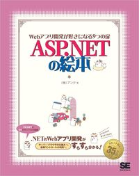 ASP.NETの絵本-電子書籍