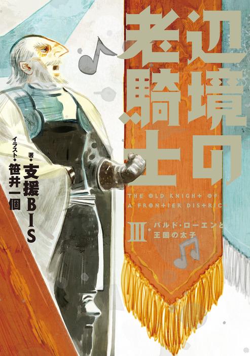 辺境の老騎士 3 バルド・ローエンと王国の太子-電子書籍-拡大画像