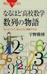 なるほど高校数学 数列の物語 なっとくして、ほんとうに理解できる-電子書籍